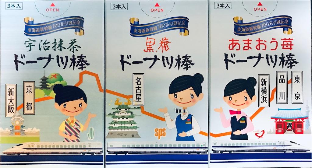 ありがとう東海道新幹線700系仕様のドーナツ棒の中箱デザイン