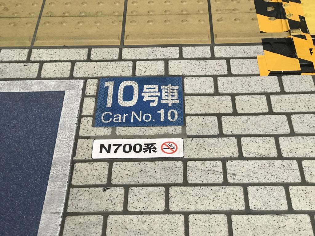 新大阪駅24番線の床に掲示されている「N700系禁煙」の案内(2020/2/16)