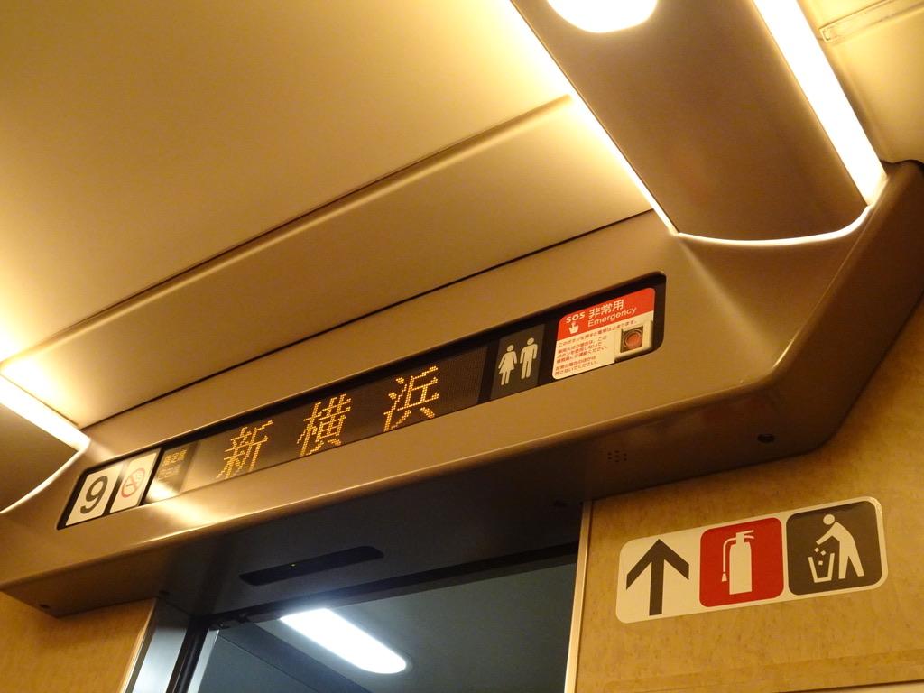 新横浜停車時の車端部電光掲示板表示(2020/2/16)