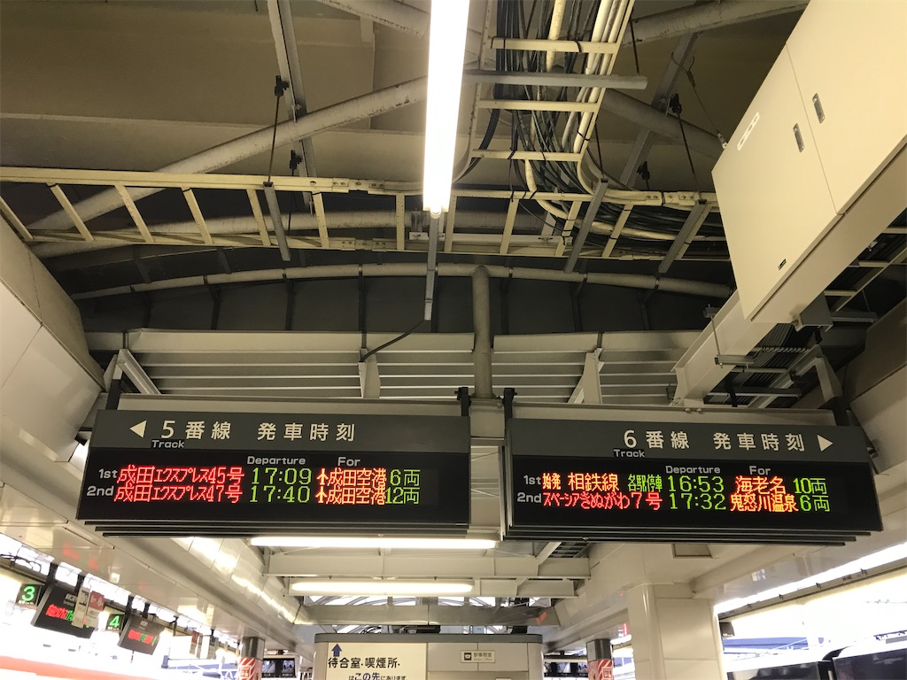 成田空港行きや鬼怒川温泉行きに混ざって表示される海老名行き(2020/2/21)