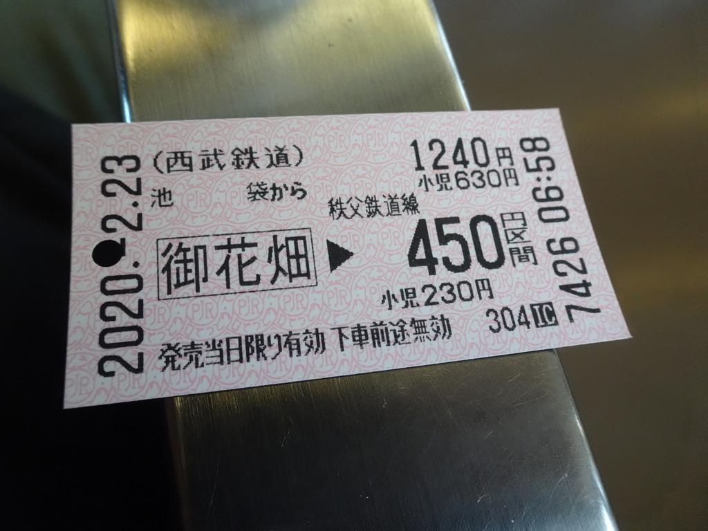 秩父鉄道はIC未対応なので予め池袋駅で購入した紙の乗車券