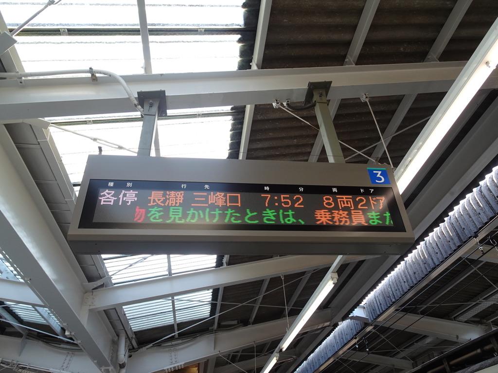飯能駅の発車標では「各停」扱いだが、車両の方向幕では横瀬まで「快速急行」表記が続く