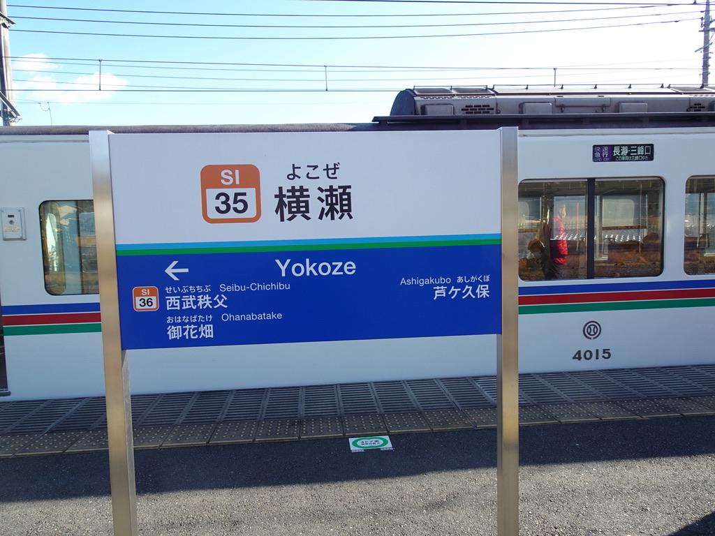 横瀬駅に到着した長瀞・三峰口行き この後切り離しが行われ、三峰口行きが先に発車する