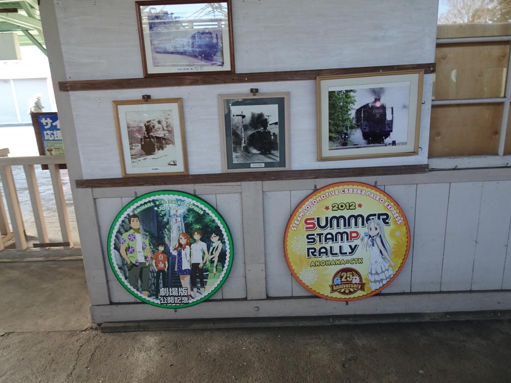 三峰口駅に展示されていたSL写真やあの花コラボヘッドマーク