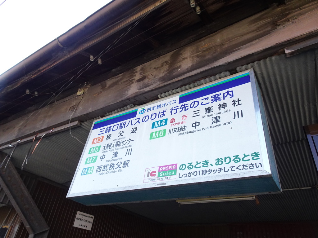 三峰口駅の向かいにあるバス停からは、三峯神社や秩父湖に向かうことができる