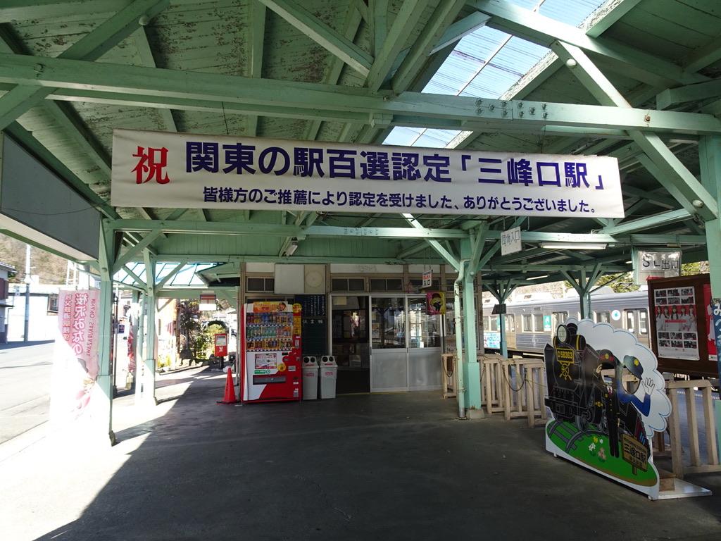 関東の駅百選に認定されている三峰口駅
