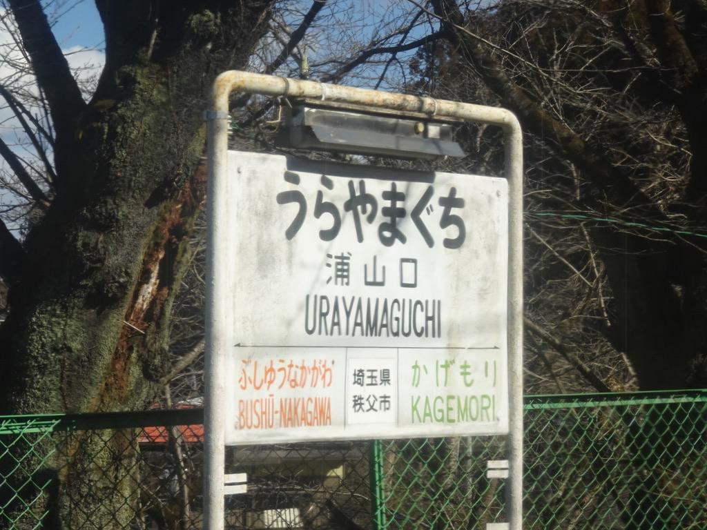浦山口駅の駅名標