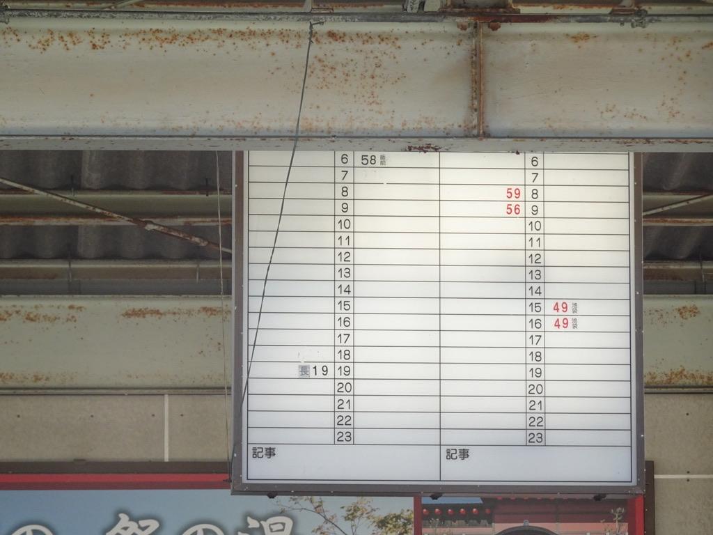 西武線直通列車用ホームの時刻表