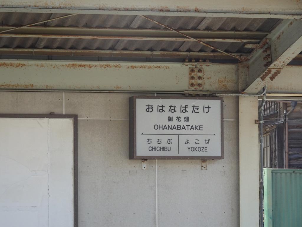 西武線直通ホームの駅名標