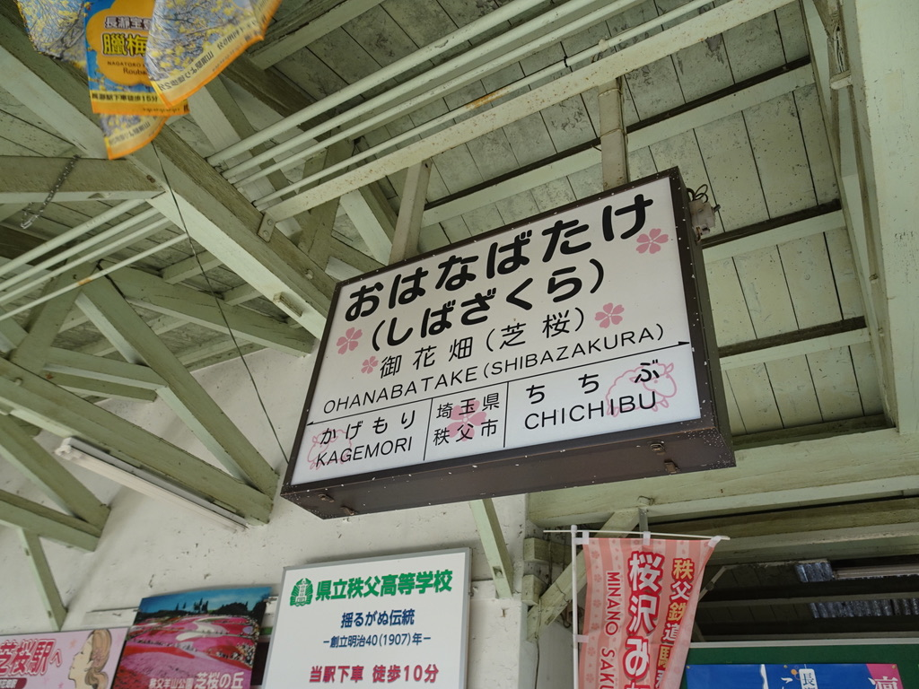 桜柄があしらわれた、御花畑駅の駅名標