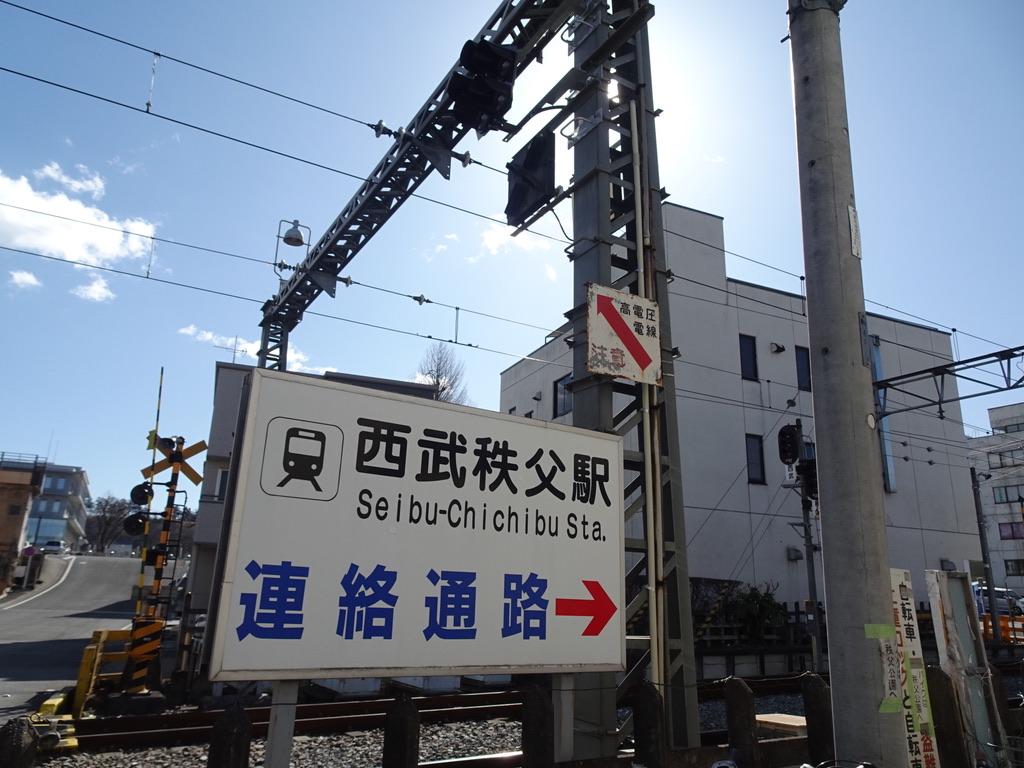 西武秩父駅への連絡通路案内看板