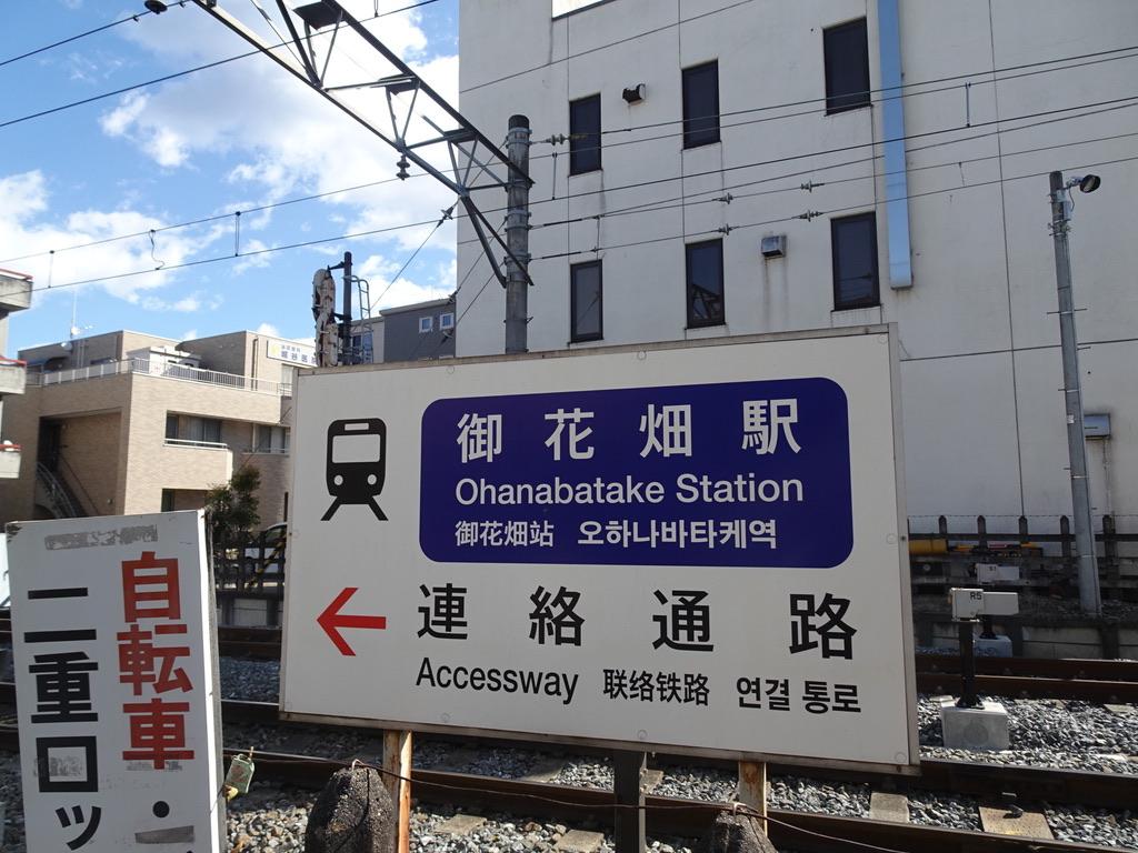 御花畑駅への連絡通路案内看板
