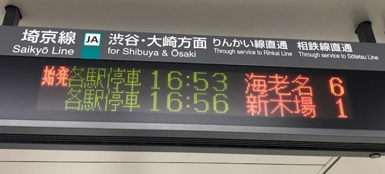 次の海老名行きは…おや、6番線??(2020/2/21)