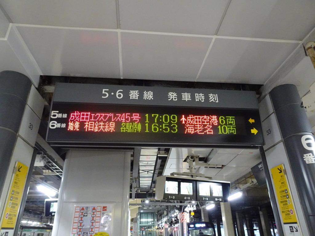 次の発車:5番線成田エクスプレス、6番線相鉄線各駅停車(2020/2/21)