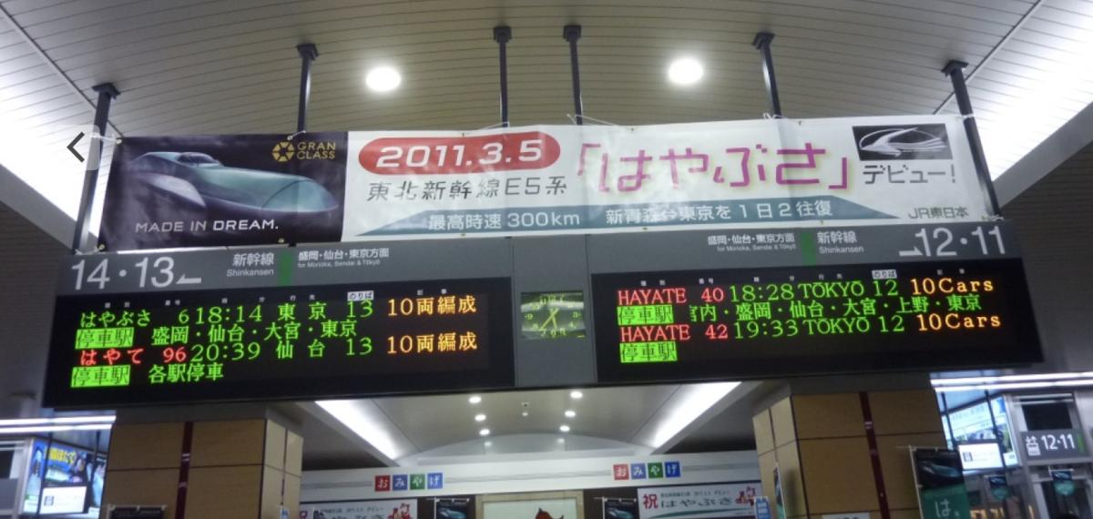 東北新幹線新青森駅の発車標・18時以降出発列車(2011/3/5)
