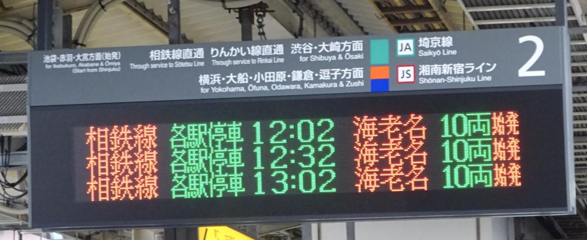 日中の相鉄線直通列車は30分毎に発車(新宿駅2番線・2019/12/1)