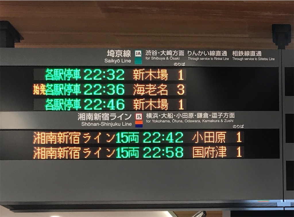 新宿駅新南改札コンコースで見られる発車標(2020/1/6)
