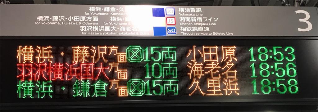 3方面それぞれに3文字の行き先がある(武蔵小杉3番線・2020/2/27)