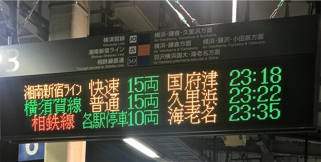 23時台は特に3文字行き先が並ぶ時間も多い(武蔵小杉3番線・2020/2/1)