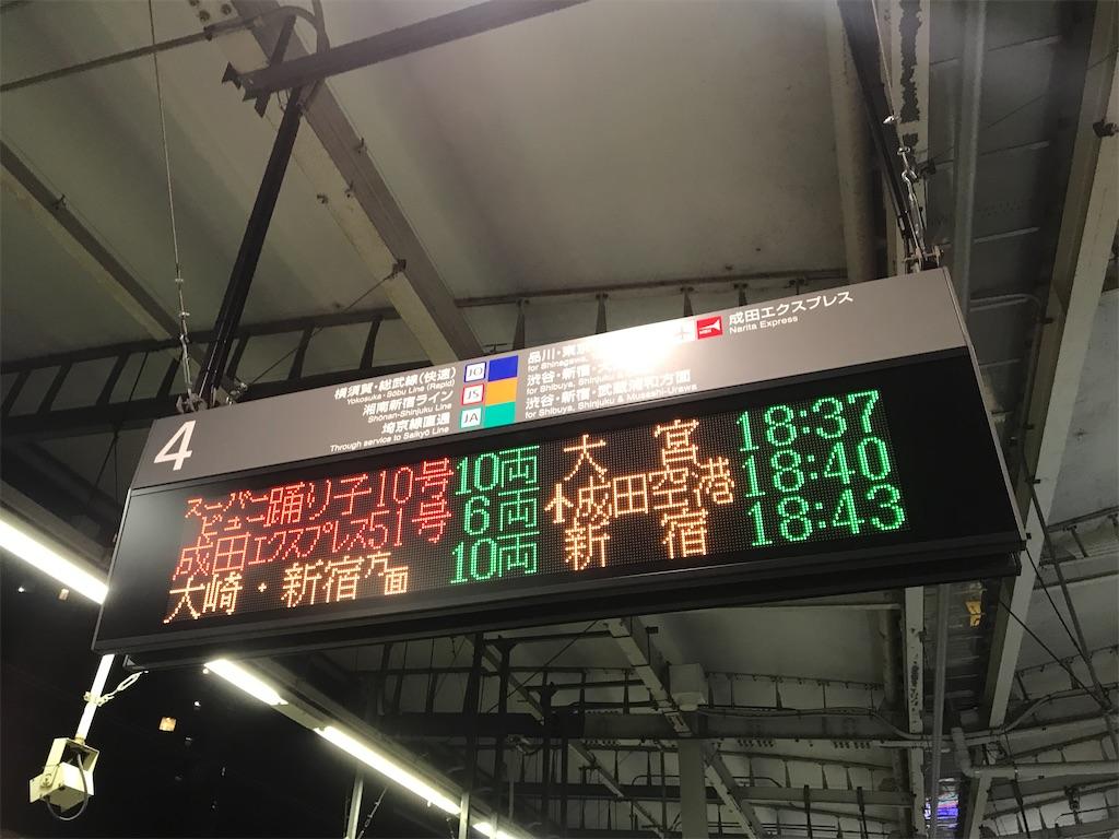 スーパービュー踊り子10号到着直前の武蔵小杉駅4番線発車標(2020/3/1)