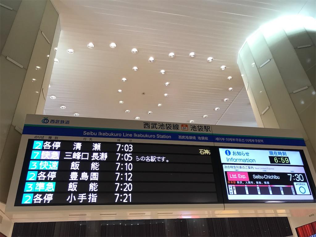 西武池袋線池袋駅6:59時点での発車案内(2020/2/23)  2列車目に「快急 三峰口 長瀞」の文字が見える