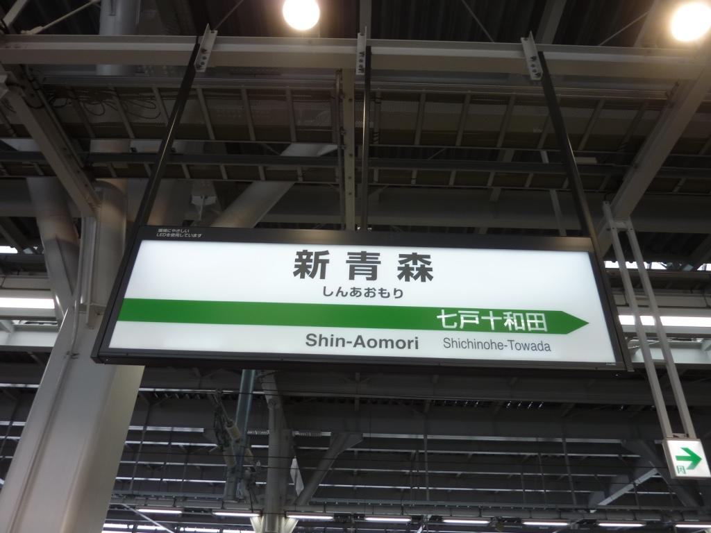 東北新幹線新青森駅の駅名標(2011/3/5)