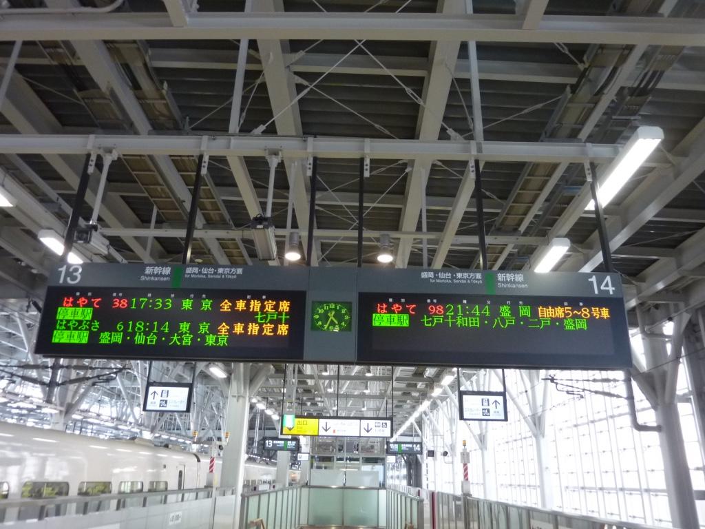16:33頃の新青森駅13・14番線発車標(2011/3/5) あと2時間弱でこのホームから最速達のはやぶさ6号が発車する