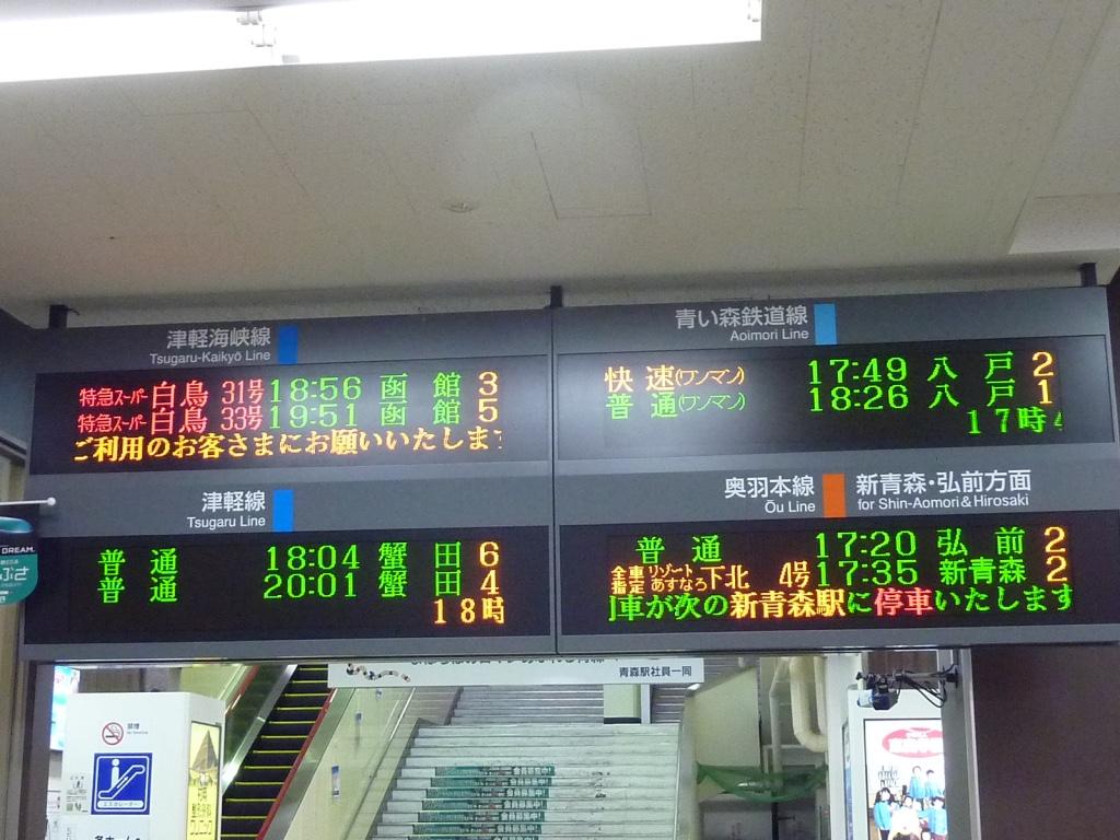 17:17頃の青森駅の発車標(2011/3/5) 当時はまだ函館行き特急スーパー白鳥なんかも走っていた
