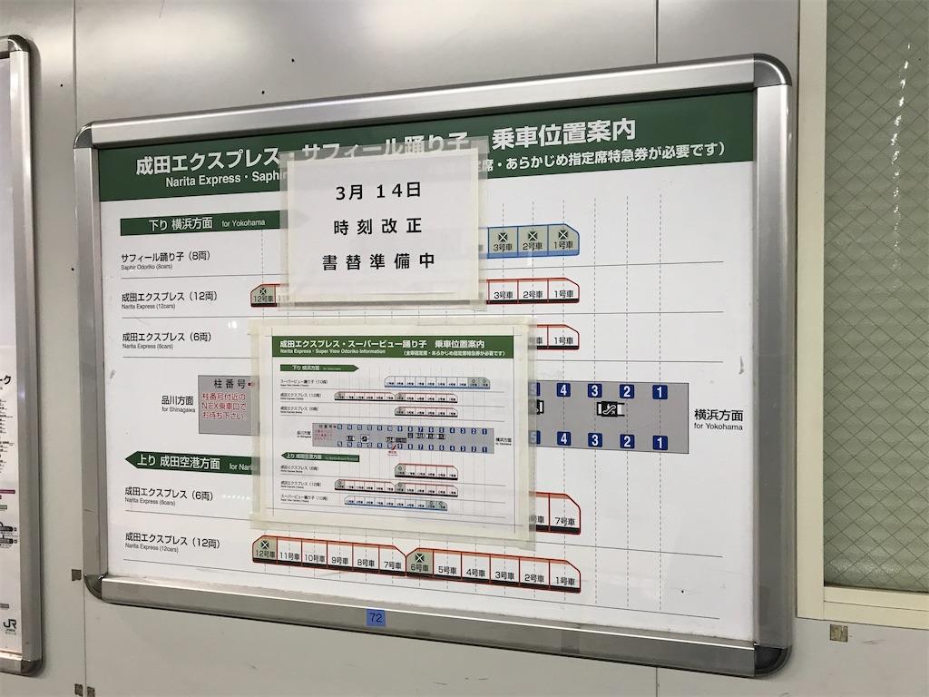 武蔵小杉駅のホームに掲示された、ダイヤ改正後の特急乗車位置案内(2020/3/5)