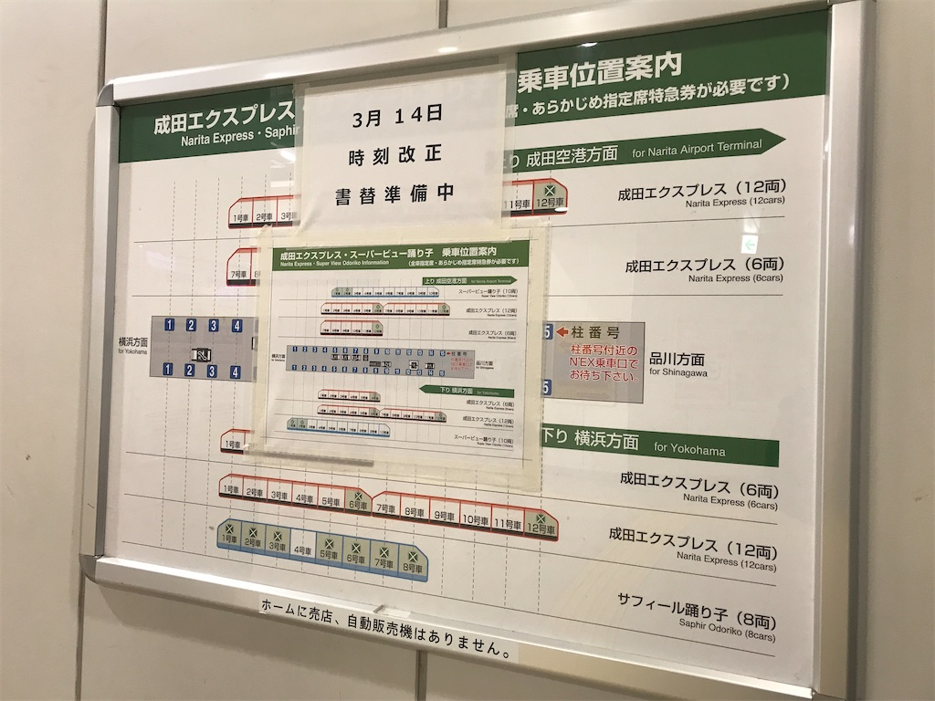 新南口通路内に掲示されていた新しい特急乗車位置案内(2020/3/5)
