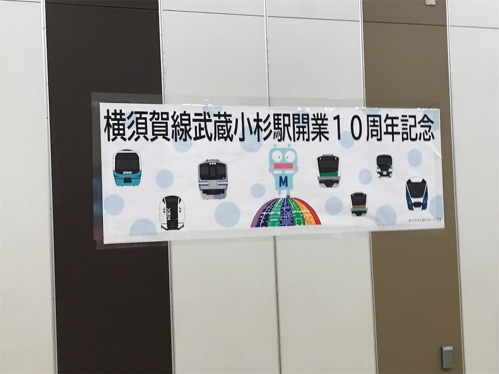 武蔵小杉駅新南改札付近の通路に掲示された10周年記念ポスター
