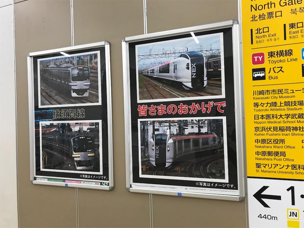 「横須賀線」E217系横須賀線・総武快速線、「皆さまのおかげで」E259系成田エクスプレス