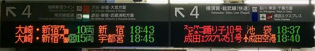 スーパービュー踊り子10号到着直前の武蔵小杉駅新南口改札発車標(2020/3/1)