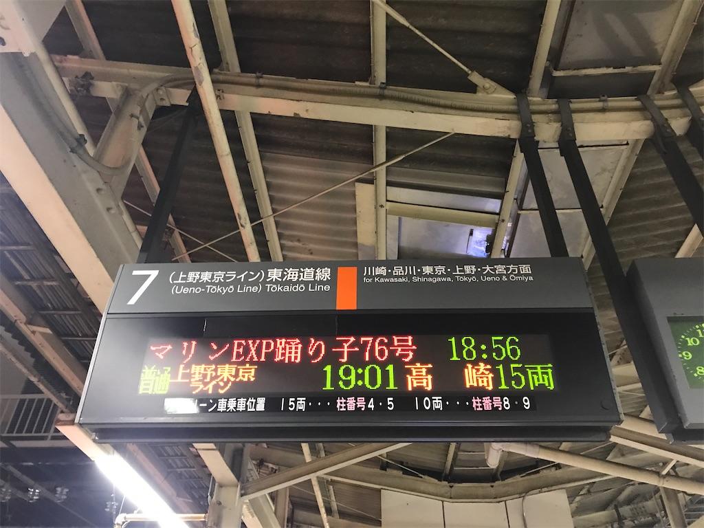 マリンEXP踊り子76号到着直前の横浜駅7番線発車標(2020/3/2)  一般の列車とは表示フォーマットが違う