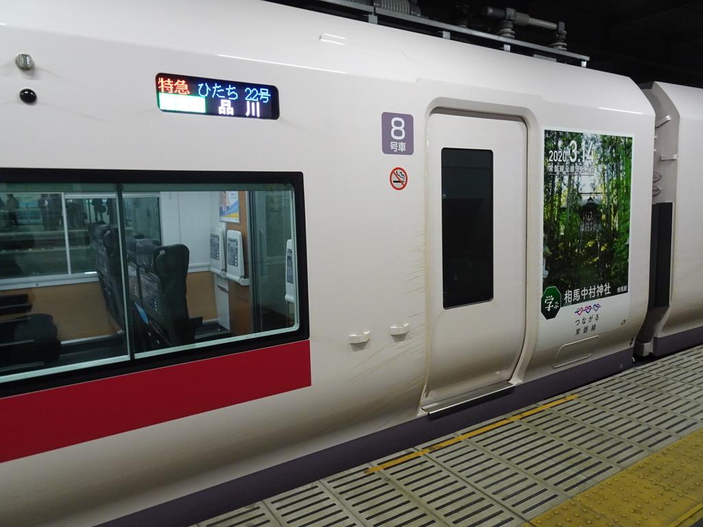 8号車 学ぶ 相馬中村神社 相馬駅