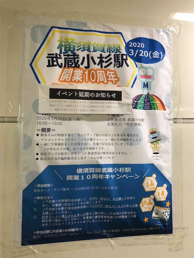 開業10周年キャンペーンのポスター(2020/3/10)