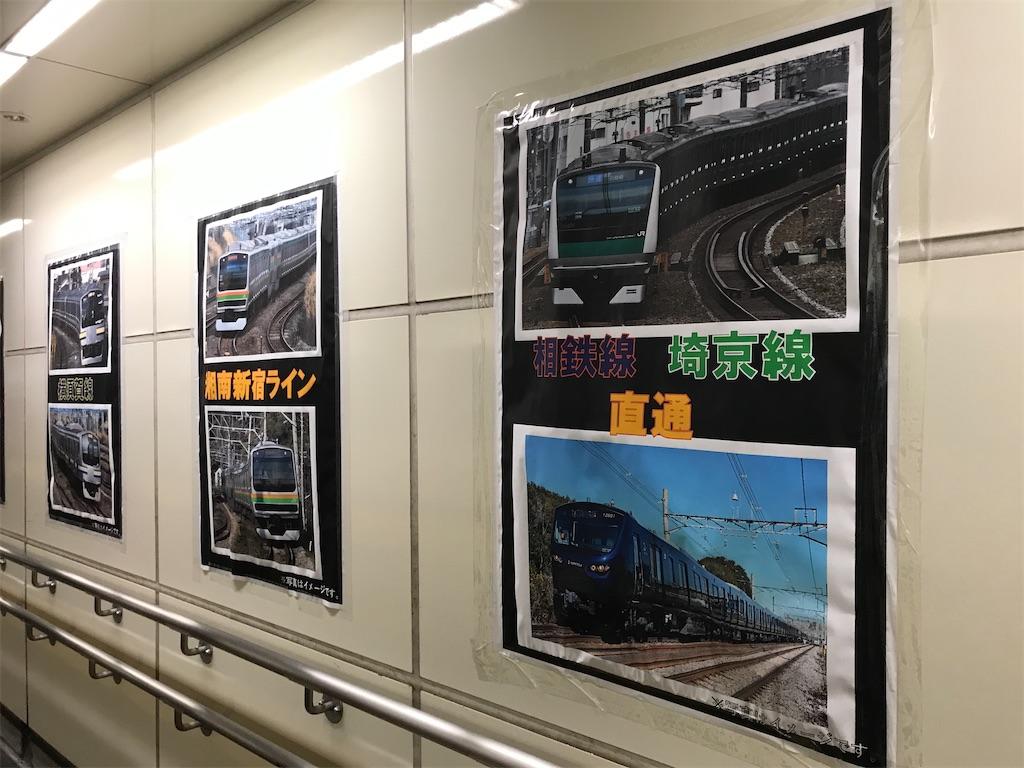 連絡通路に掲示されている、横須賀線ホームを通る車両(2020/3/10)