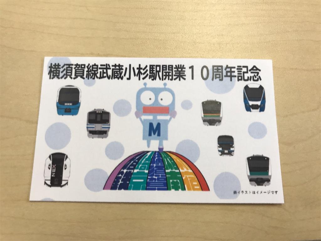 武蔵小杉駅構内(南武線側)の店舗の利用で貰える記念カード(2020/3/11)