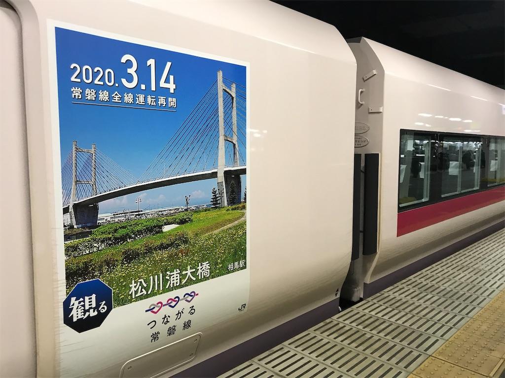 1号車 観る 松川浦大橋 相馬駅