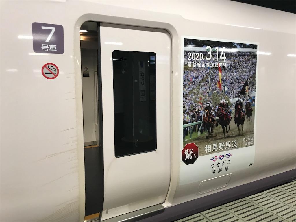 7号車 驚く 相馬野馬追 原ノ町駅・相馬駅