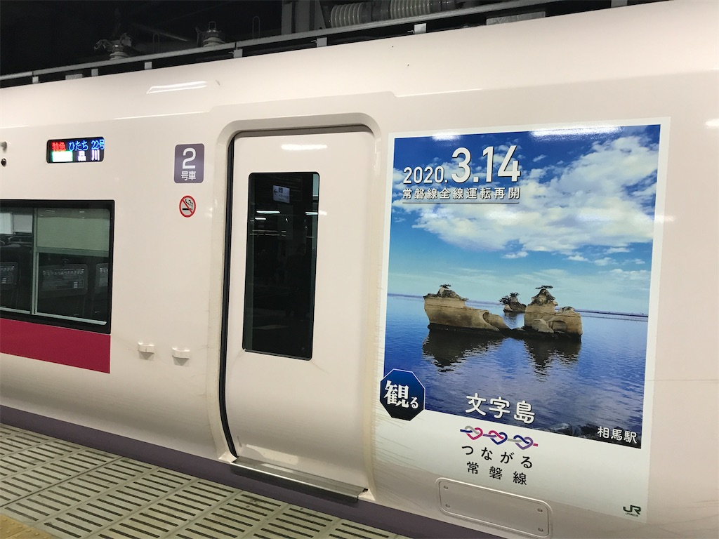 2号車 観る 文字島 相馬駅