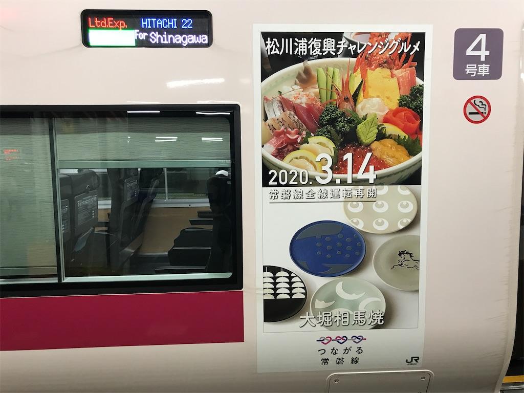 4号車 松川浦復興チャレンジグルメ 大堀相馬焼