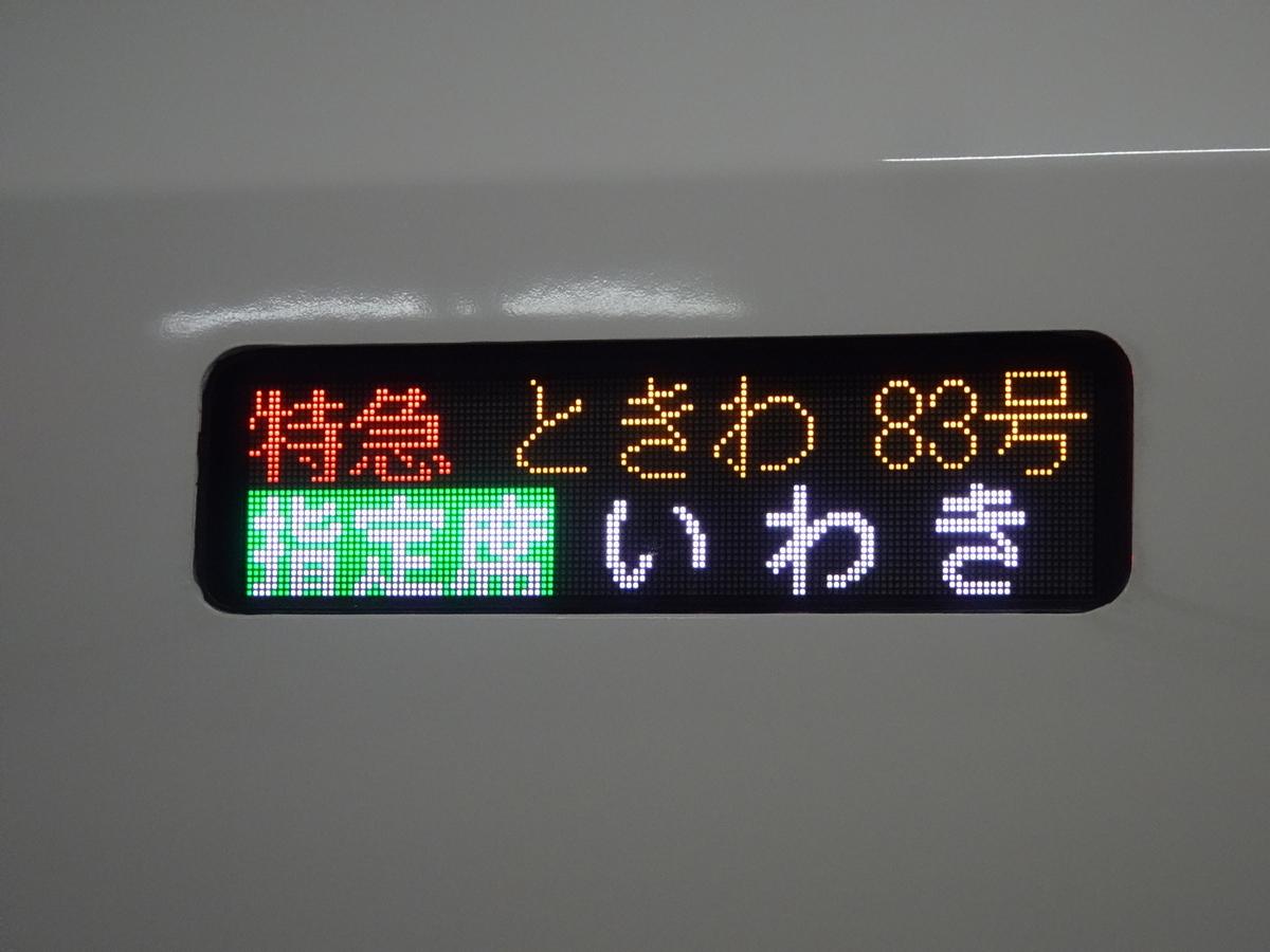 E657系ときわ83号いわき行き(品川・2020/3/13)
