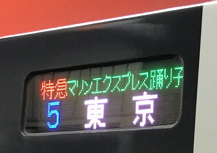 特急マリンエクスプレス踊り子号東京行き(5号車)(2020/3/2)