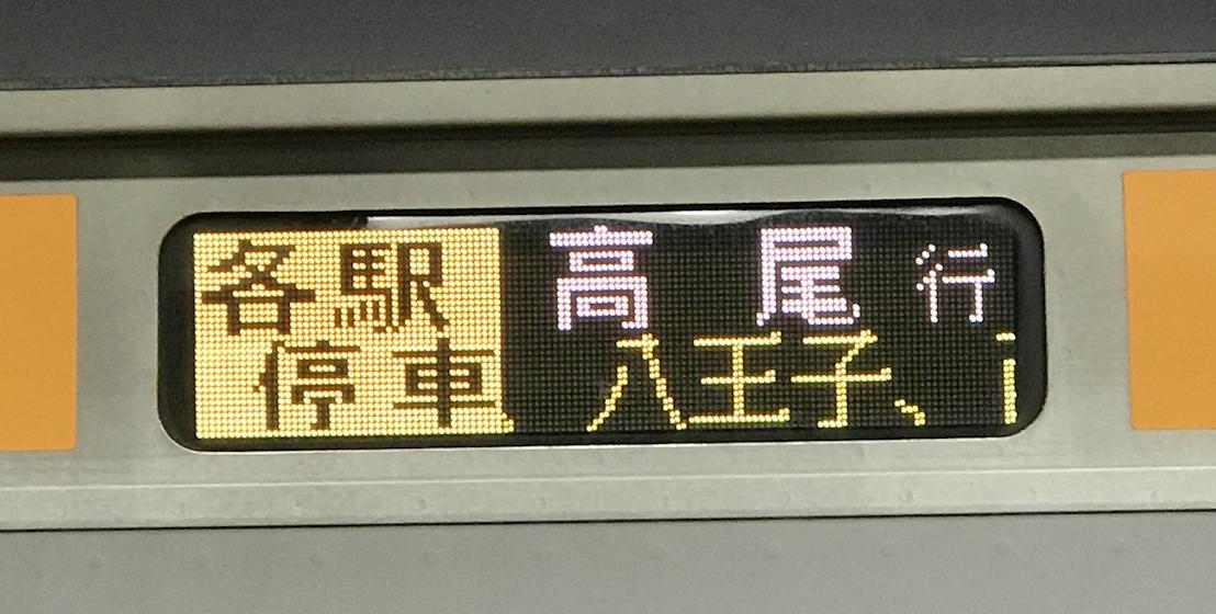 E233系各駅停車高尾行き(2020/2/23)
