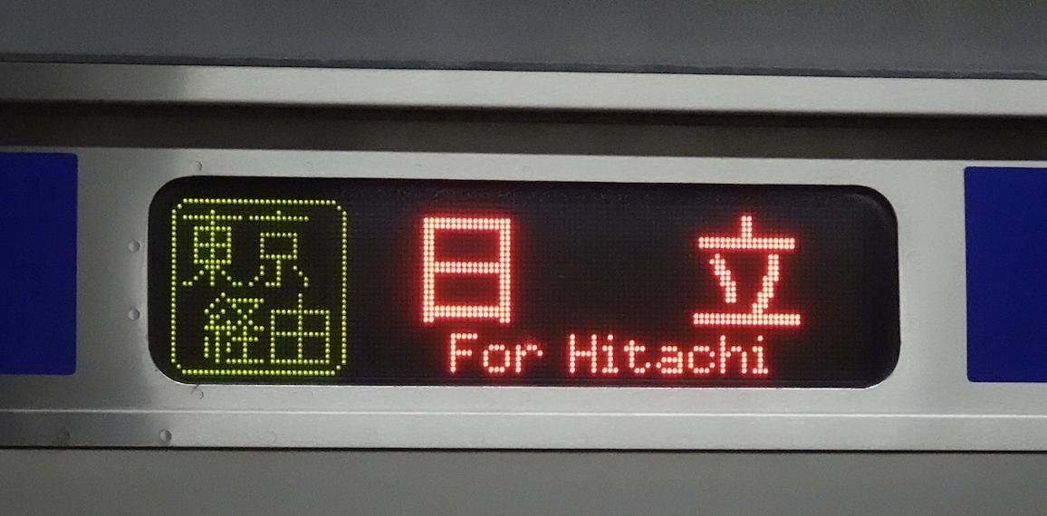 常磐線(上野東京ライン)日立行き(品川・2020/3/13)