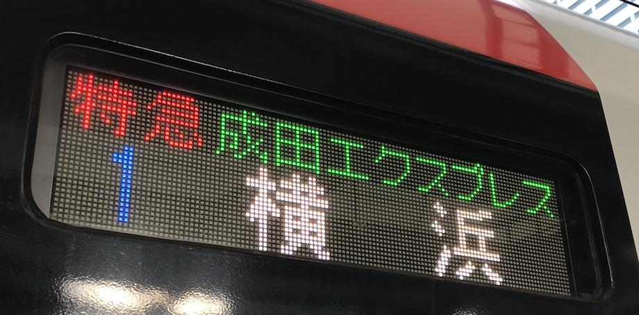 成田エクスプレス26号横浜行き(1号車)(2020/2/23)
