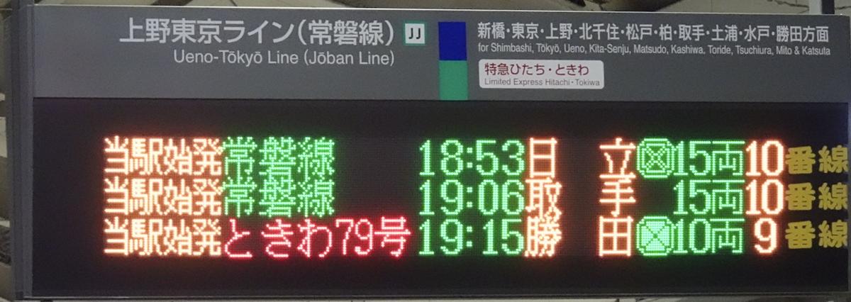 品川駅コンコース上の上野東京ライン(常磐線)発車標(2020/3/13)