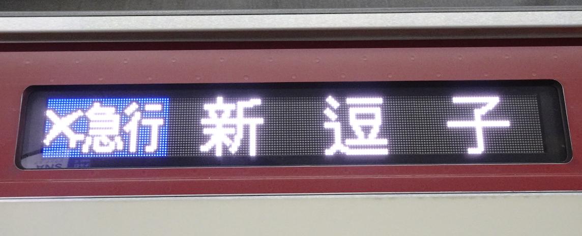 京急1000形(1800番台)エアポート急行新逗子行き(2020/1/25)