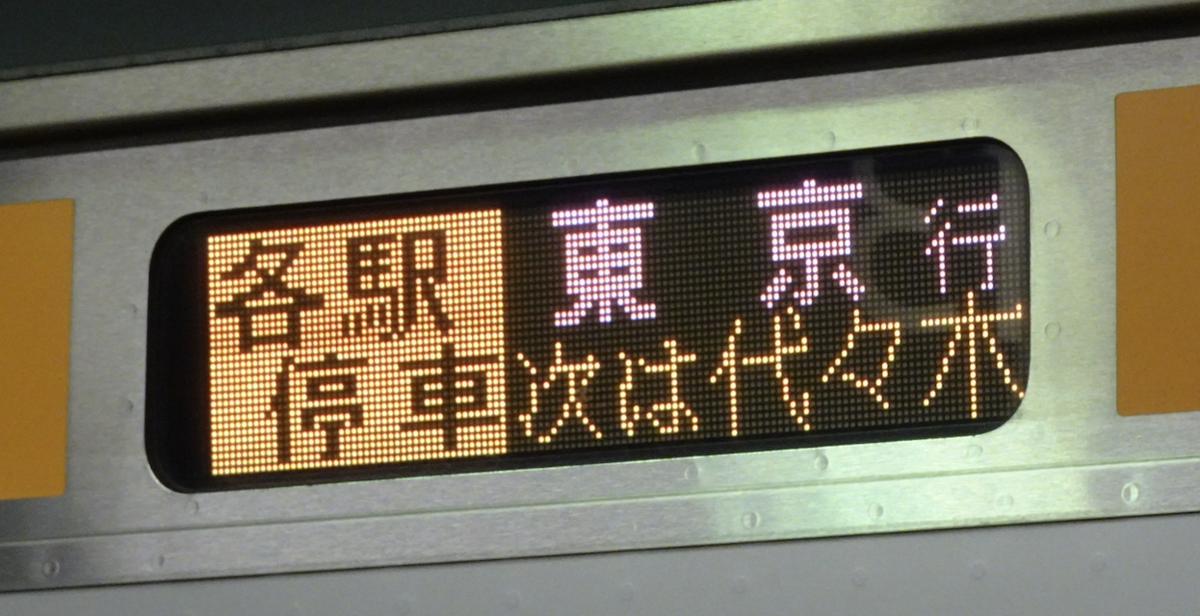 E233系各駅停車東京行き(2020/1/9)